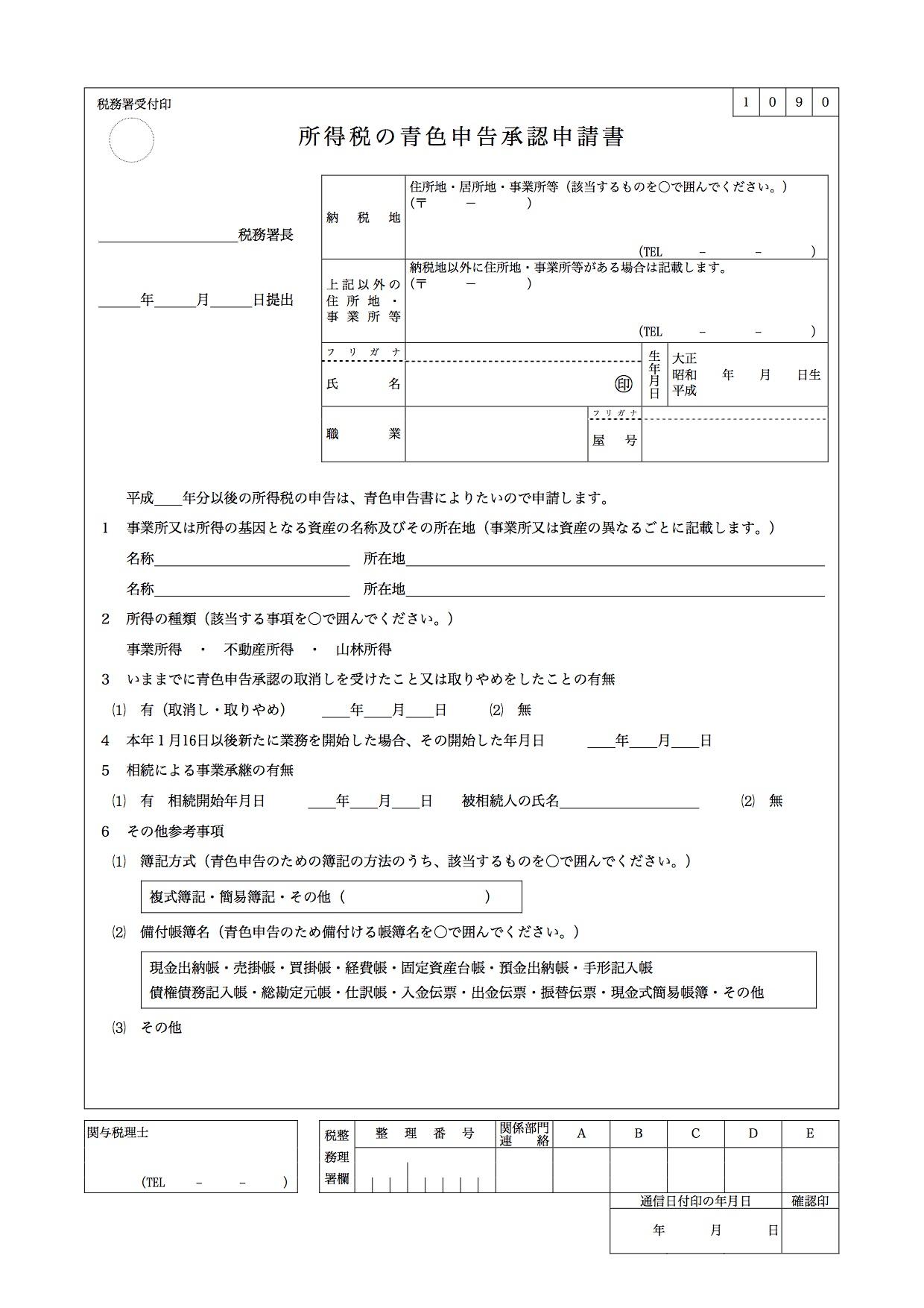 aoiro_sinkoku_sinsei-1